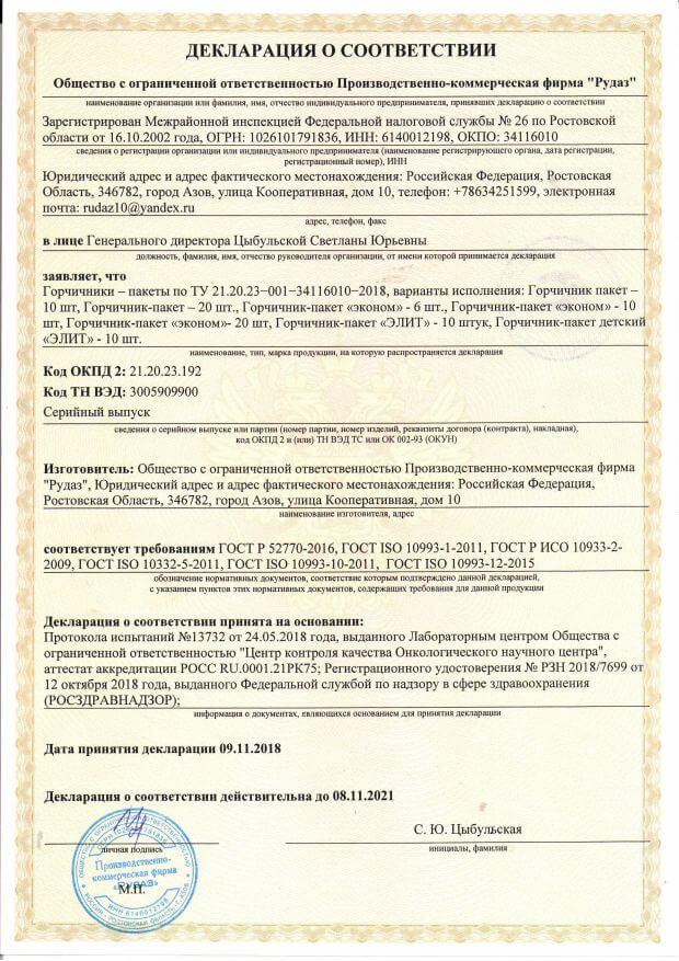 Декларация о соответствии ТУ горчичников РУДАЗ